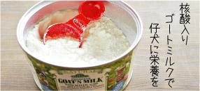 ペットボタニックス 核酸入りゴートミルク