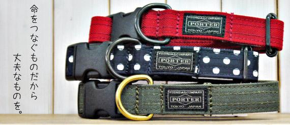 フレーバー×ポーター製の首輪&リード
