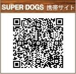 プレミアム・オーガニックドッグフードの通販・販売 スーパードッグス携帯サイト