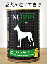 NUTRIPE ニュートライプ